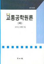 교통공학원론(하)(제2개정판)(3판)(양장본 HardCover)