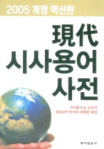 현대시사용어사전 (2005)