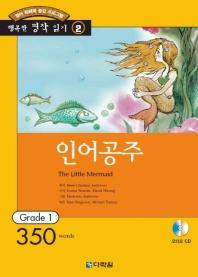 인어공주(CD1장포함)(행복한 명작읽기 2)