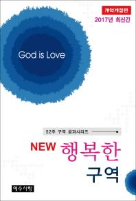 행복한 구역(2017)(New)(개역개정판)(52주 구역 공과시리즈)