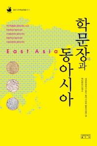 학문장과 동아시아(동아시아학술원총서 11)(양장본 HardCover)