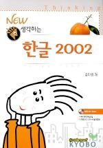 한글 2002(생각하는)(NEW)(2004)