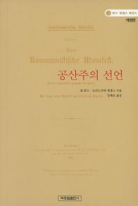 공산주의 선언(개정판)(맑스 엥겔스 에센스 1)
