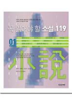 꼭 읽어야 할 소설 119 (1)