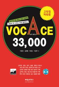 VOCACE(보카 에이스) 33,000