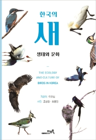 한국의 새 생태와 문화(양장본 HardCover)