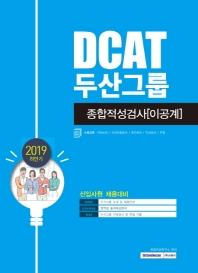 두산그룹 종합적성검사(이공계)(2019 하반기)