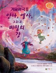 겨울왕국2 안나 엘사 그리고 비밀의 강(디즈니)(디즈니 리틀 스토리북)(양장본 HardCover)