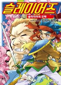 슬레이어즈. 10(엔티노벨(NT Novel))
