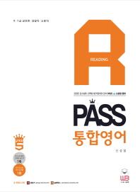 PASS 통합영어 Reading