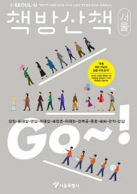 책방산책: 서울