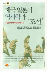 제국 일본의 역사학과 `조선`: 식민주의 역사학과 제국. 2(RICH 트랜스내셔널 인문학총서 12)(양장본 HardC