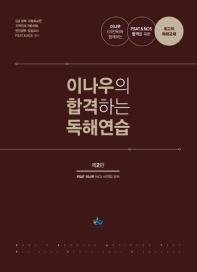 이나우의 합격하는 독해연습(2판)