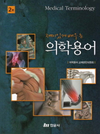 의학용어(재미있게 배우는)(2판)