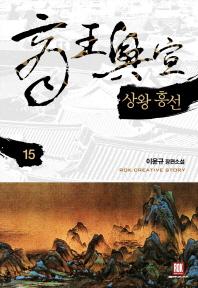 상왕흥선. 15(완결)