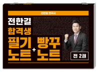 전한길 한국사 합격생 필기노트+빵꾸노트(2018)(전2권)