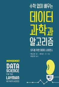 수학 없이 배우는 데이터 과학과 알고리즘(데이터 과학 시리즈)