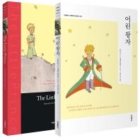 어린 왕자(더클래식 세계문학 컬렉션 한영판 3)