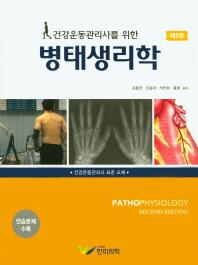 병태생리학(건강운동관리사를 위한)(2판)