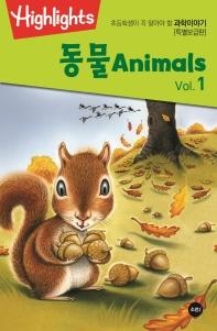 초등학생이 꼭 알아야 할 과학이야기: 동물 Vol. 1(Animals) (특별보급판)(Highlights)