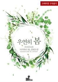 우연히 봄 (외전증보판) 1