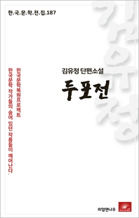 김유정 단편소설 두포전(한국문학전집 187)