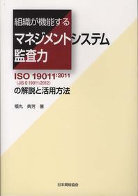 組織が機能するマネジメントシステム監査力 ISO 19011:2011(JIS Q 19011:2012)の解說と活用方法