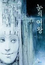 눈의 여왕(안데르센 걸작그림책 1)