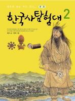 한국사 탐험대 2 /웅진/1-640