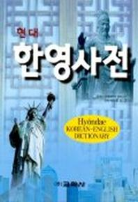 현대한영사전(7판)