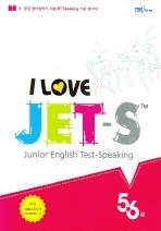 I Love JET-S Junior English Test 5 6급 초급(AudioCD2장, CD-ROM1장포함)
