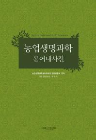 농업생명과학 용어대사전(양장본 HardCover)