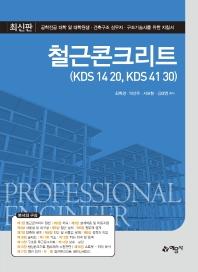 철근콘크리트(KDS 14 20, KDS 41 30)(최신판)