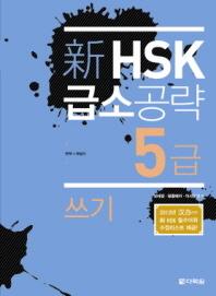 신 HSK 급소공략 5급: 쓰기