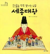 한글을 만든 빛나는 임금 세종대왕(학교 가기전에 만나는 교과서 속 한국위인 5)(양장본 HardCover)