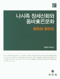 나시족 창세신화와 돔바문화(민족신화 번역총서 2)(양장본 HardCover)