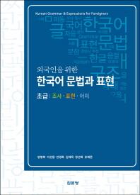 한국어 문법과 표현 초급: 조사 표현 어미(외국인을 위한)(양장본 HardCover)