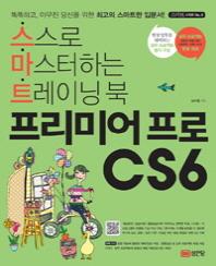 프리미어프로CS6(CD1장포함)(스마트 시리즈 9)