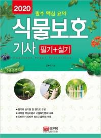 식물보호기사 필기+실기(2020)