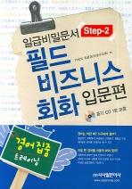 일급비밀문서 STEP-2(CD1장포함)
