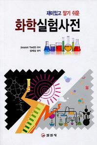 화학 실험 사전(재미있고 알기 쉬운)