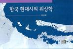 한국 현대시의 위상학(양장본 HardCover)