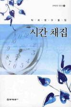 시간 채집(문예운동 산문선 66)