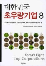 대한민국 초우량기업 8