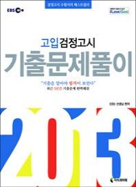 고입 검정고시 기출문제풀이(2013)