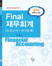 세무사 2차 Final 재무회계(2018)