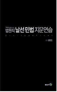 법원직 날선 민법 지문연습 (2013)(기본서로 풀어내는) #