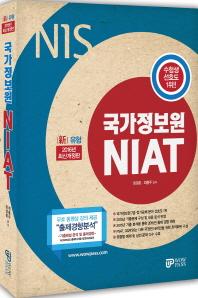 국가정보원 NIAT(2016)(Wowpass)(개정판)