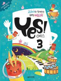 교과서와 함께하는 융복합 예술교육 예스(Yes)!. 3