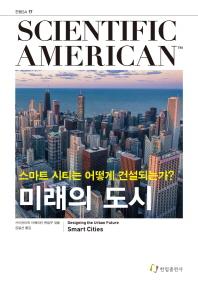 미래의 도시(한림SA 17)